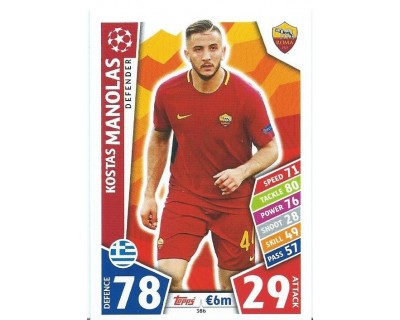 MATCH ATTAX CHAMPIONS LEAGUE 17/18 AS ROMA Nº 386